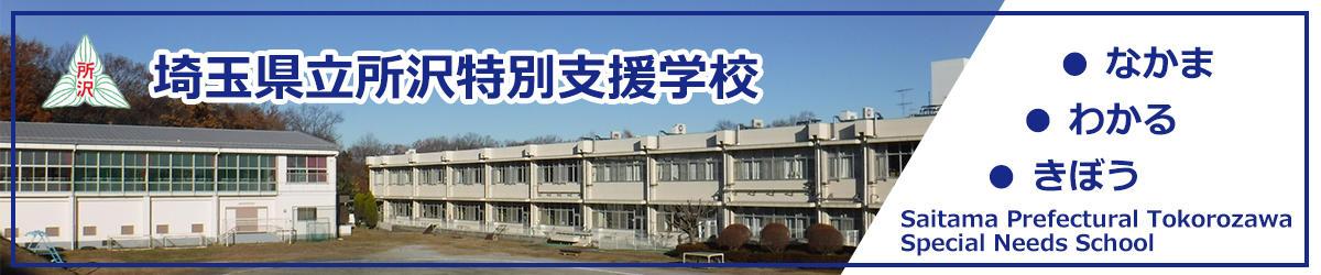 埼玉県立所沢特別支援学校